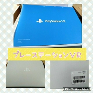 PlayStation VR - PlayStation VR(CUH-ZVR2)カメラ付