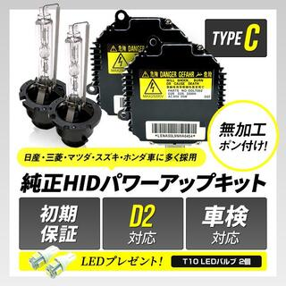 ■ D2S 55W化 純正バラスト パワーアップ HID インプレッサ STI