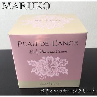 マルコ(MARUKO)のMARUKO マルコ ボディマッサージクリーム(ボディクリーム)
