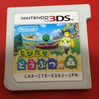 ニンテンドー3DS(ニンテンドー3DS)のとびだせどうぶつの森 3DS(携帯用ゲームソフト)