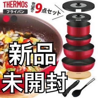 THERMOS - 【新品・未開封】サーモス取手の取れるデュラブルコートフライパン9点セット