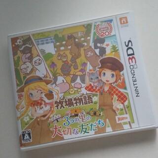 牧場物語 3つの里の大切な友だち 3DS(携帯用ゲームソフト)