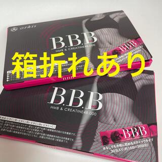 トリプルビー B.B.B 未開封2箱