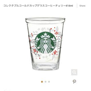 Starbucks Coffee - スターバックス 25周年 コレクタブルコールドカップグラスコーヒーチェリー