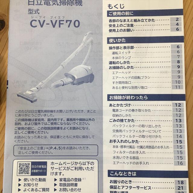 日立(ヒタチ)のGWセール 値下げしました!日立 掃除機 紙パック式 CV-VF70 W スマホ/家電/カメラの生活家電(掃除機)の商品写真