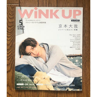 Johnny's - Wink up (ウィンク アップ) 2021年 05月号