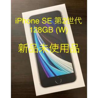 iPhone - iPhone SE 第2世代 (SE2) ホワイト 128 GB