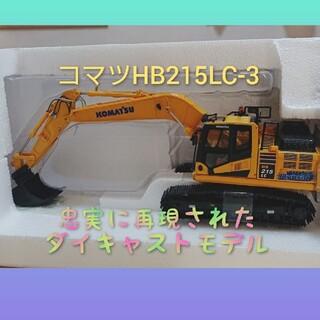 KOMATSUHB215LC-3ダイキャストモデル