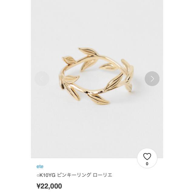 ete(エテ)の期間限定値下げ❗ete ローリエ K10 ピンキーリング レディースのアクセサリー(リング(指輪))の商品写真