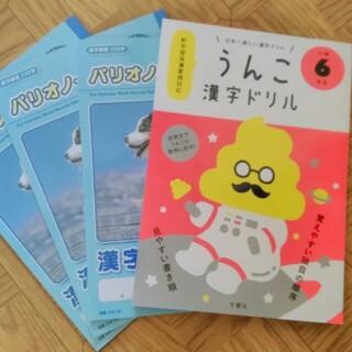 うんこ漢字ドリル 漢字ノート3冊セット(ノート/メモ帳/ふせん)