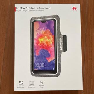 ファーウェイ(HUAWEI)のHUAWEI Fitness Armband 新品未使用(モバイルケース/カバー)
