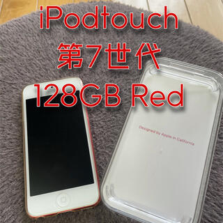 Apple - 美品!iPod touch 第7世代 128GB レッド