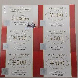 JR九州グループ株主優待券 ¥500×5枚 ドラッグイレブン他 利用可