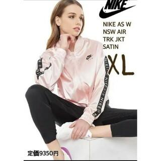NIKE - NIKE  ノーカラージャケット サイズXL サテン ピンク ジャケット