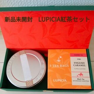 LUPICIA - ❇新品未開封(中身)❇LUPICIA フレーバーティー❇紅茶セット❇