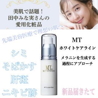 mt - 新品 田中みな実 愛用 最強美白 MT メタトロン クリスタルショット 美容液