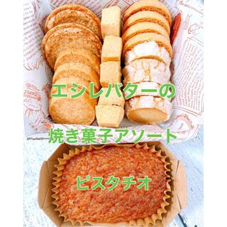 エシレバターのクッキーアソートとピスタチオケーキ