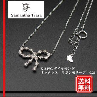 サマンサティアラ(Samantha Tiara)の【正規品】K18WG ダイヤモンド ネックレス リボンモチーフ サマンサティアラ(ネックレス)