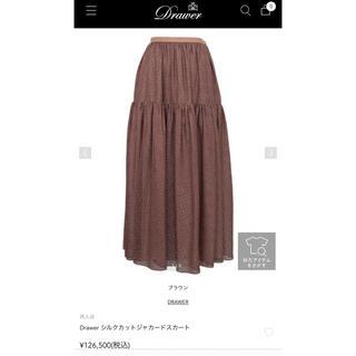 Drawer - ドゥロワー 2021 シルクカットジャガードスカート  人気完売36 美品