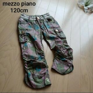 mezzo piano - メゾピアノ 薔薇プリントシャーリングカーゴパンツ120cm