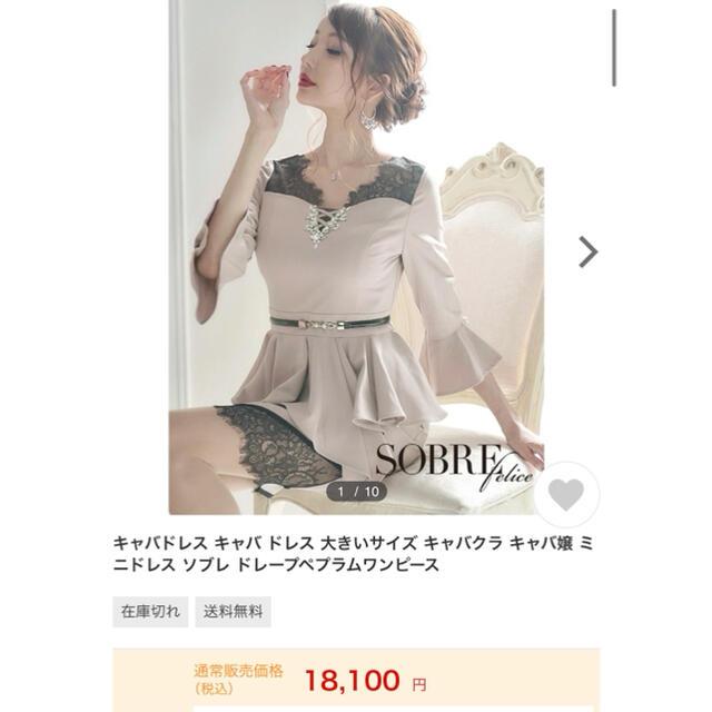 dazzy store(デイジーストア)のソブレ パーティー キャバクラ 結婚式 7000→5900 レディースのフォーマル/ドレス(ナイトドレス)の商品写真