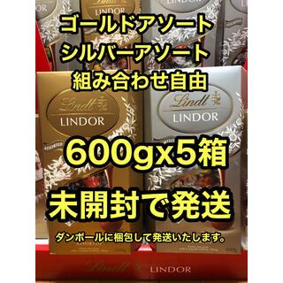 リンツ(Lindt)のリンツ リンドール チョコレート600gx5箱(菓子/デザート)