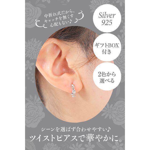 ツイストフープピアス シルバー925 シルバー レディース 両耳 レディースのアクセサリー(ピアス)の商品写真
