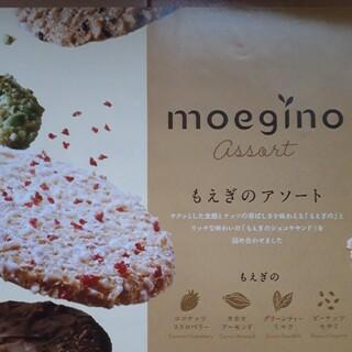 お菓子 もえぎの  8枚(4袋)(菓子/デザート)