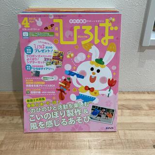 2015  保育月刊誌 ひろば 12冊(専門誌)