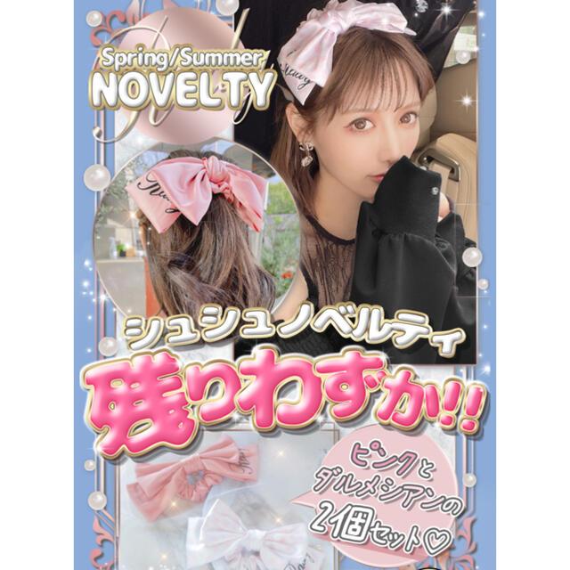 Rady(レディー)の☆Radyノベルティ☆ リボンシュシュ 2個セット レディースのヘアアクセサリー(ヘアゴム/シュシュ)の商品写真