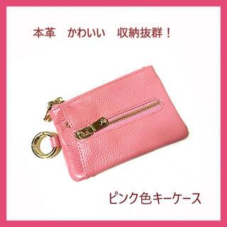 かわいい♡ ピンク 本革 レザー キーケース 小銭入れ スマートキー(キーホルダー)