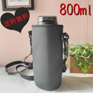 水筒カバー 800ml ボトルホルダー ショルダー 水筒ケース 黒 新品