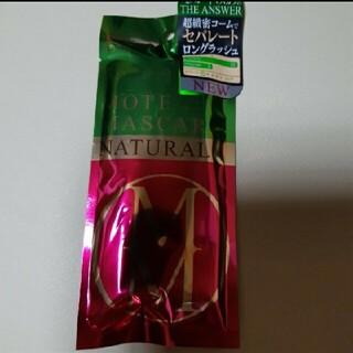 FLOWFUSHI - フローフシ モテマスカラ NATURAL02 ブラック セパレート