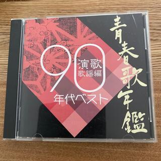 青春歌 CD(演歌)