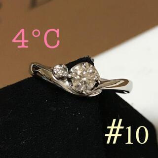 4℃ - 4°C  ダイヤモンド プラチナ  指輪