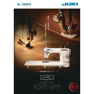 【新品未開封品】JUKI ジューキ SL-700EX 職業用ミシン