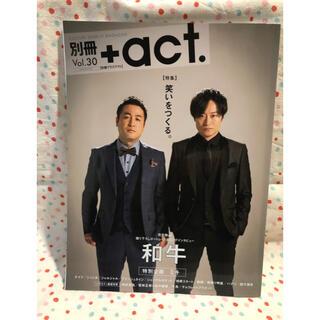 アクト(ACT)の和牛(アート/エンタメ/ホビー)