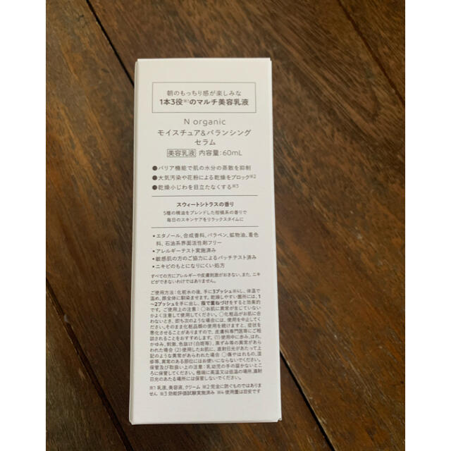 Cosme Kitchen(コスメキッチン)のN organic モイスチャア&バランシングセラム コスメ/美容のスキンケア/基礎化粧品(乳液/ミルク)の商品写真