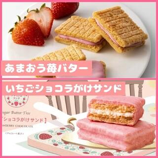 【シュガーバターの木】あまおう苺バター&いちごショコラがけサンド(菓子/デザート)