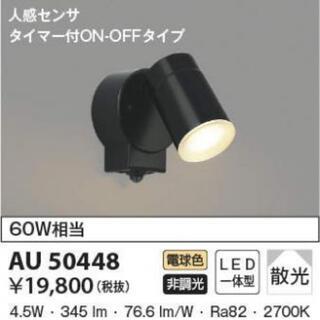 コイズミ照明 AU 50448(その他)