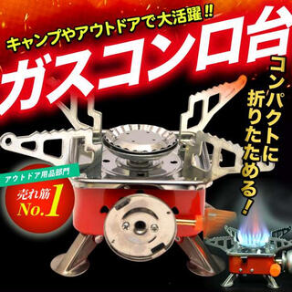 ミニガスバーナー ポケットコンロ コンロ シングルバーナー キャンプ CB缶