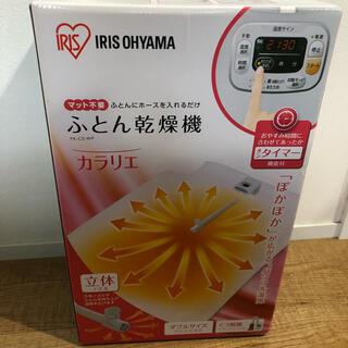 アイリスオーヤマ - アイリスオーヤマ布団乾燥機★未使用★