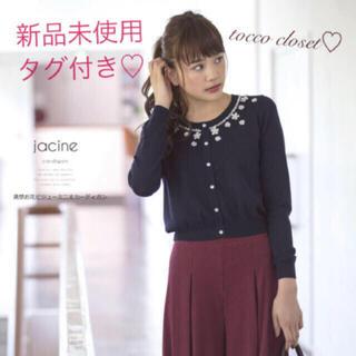 tocco - 【新品タグ付き】トッコクローゼット♡フラワー♡ビジュー♡カーディガン