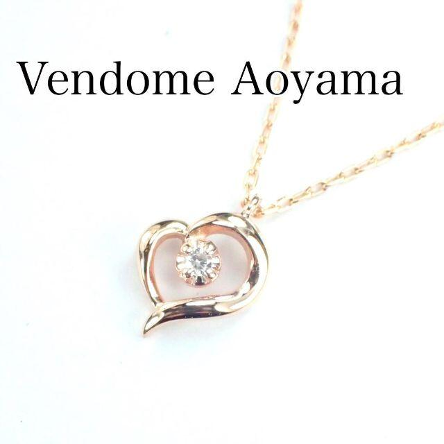 Vendome Aoyama(ヴァンドームアオヤマ)のヴァンドームアオヤマ K10PG ハート ネックレス ピンクゴールド レディースのアクセサリー(ネックレス)の商品写真