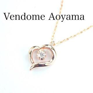 Vendome Aoyama - ヴァンドームアオヤマ K10PG ハート ネックレス ピンクゴールド