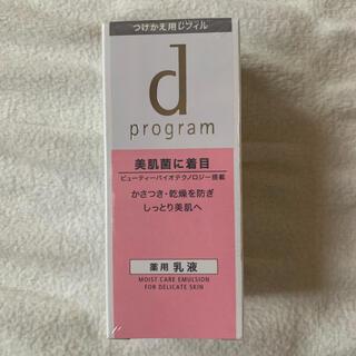 ディープログラム(d program)のdプログラム モイストケアエマルジョンMB(乳液/ミルク)