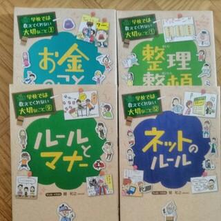 ネットのル-ル 学校では教えてくれないシリーズ四冊(絵本/児童書)