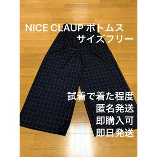 ナイスクラップ(NICE CLAUP)のNICE CLAUP ワイドパンツ(カジュアルパンツ)