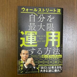 朝日新聞出版 - ◆即購入歓迎◆ 自分を最大限「運用」する方法 ウォールストリート流 高橋ダン
