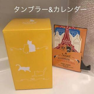 カルディ(KALDI)のカルディ ネコの日バッグ タンブラーとカレンダー 猫の日バッグ ねこの日バッグ(タンブラー)